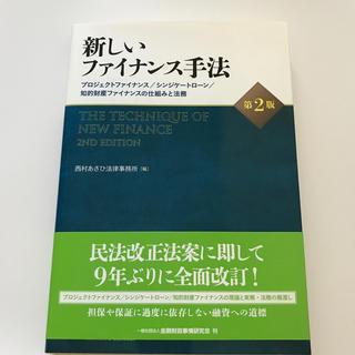 新しいファイナンス手法 プロジェクトファイナンス/シンジケ-トロ-ン/知的 第2(ビジネス/経済)