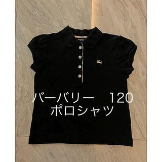 バーバリー(BURBERRY)の美品 バーバリー 120 110 ポロシャツ(その他)