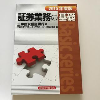証券業務の基礎 2015年度版(ビジネス/経済)