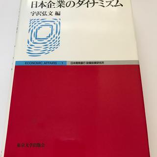 日本企業のダイナミズム(人文/社会)