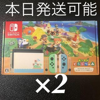 ニンテンドースイッチ(Nintendo Switch)のNintendo Switch どうぶつの森セット 2台 同梱版 新品 即発送(家庭用ゲーム機本体)