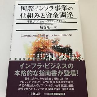 国際インフラ事業の仕組みと資金調達 事業リスクとインフラファイナンス(ビジネス/経済)