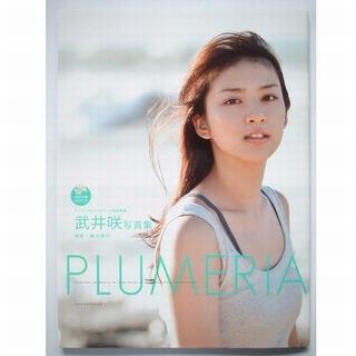 ショウガクカン(小学館)の武井咲 写真集 PLUMERIA DVD付 初版(女性タレント)