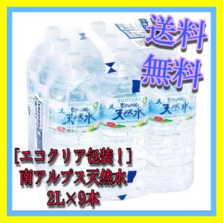 サントリー(サントリー)の★お買い得★ サントリー 南アルプス天然水 (エコクリア包装) 2L ×9本(ミネラルウォーター)