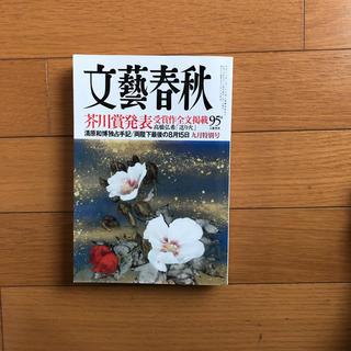 ブンゲイシュンジュウ(文藝春秋)の文藝春秋 2018 芥川賞(文芸)
