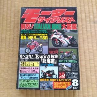 モーターサイクリスト 1987 8月号 イタリアンバイク大図鑑 SDR200(車/バイク)