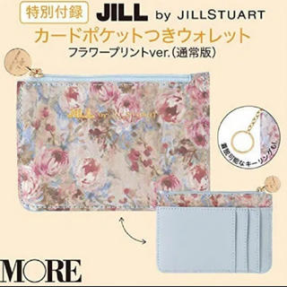 ジルバイジルスチュアート(JILL by JILLSTUART)のMORE 8月号 付録 JILLSTUART カードポケットつきウォレット(コインケース)