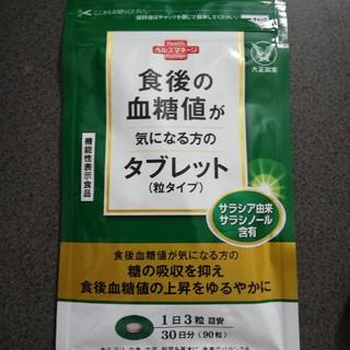 タイショウセイヤク(大正製薬)の食後の血糖値が気になる方のタブレット(ダイエット食品)