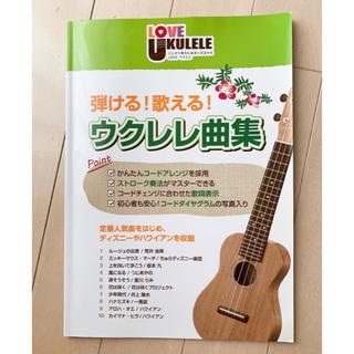 弾ける!歌える!ウクレレ曲集(その他)