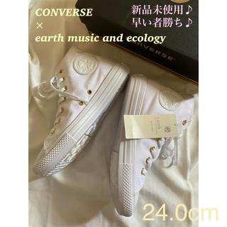 コンバース(CONVERSE)の新品未使用♪早い者勝ち♪ 24.0cm コンバース アースコラボ オールホワイト(スニーカー)