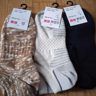 ユニクロ(UNIQLO)のユニクロ ショートソックス 靴下 メンズ(ソックス)