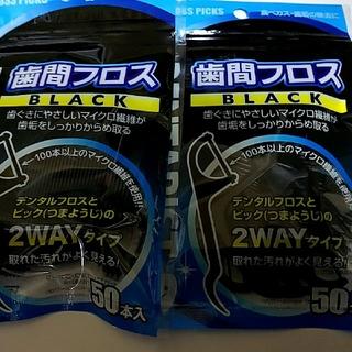 4袋×50本組 サイキョウ・ファーマ 歯間フロス(歯ブラシ/デンタルフロス)