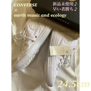 コンバース(CONVERSE)の新品未使用♪早い者勝ち♪ 24.5cm コンバース アースコラボ オールホワイト(スニーカー)