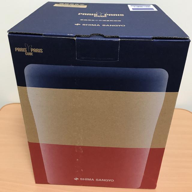 パリパリキューブ ライト ブルーストライプ PCL-31-BWB スマホ/家電/カメラの生活家電(生ごみ処理機)の商品写真