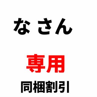 【同梱値引】な さん専用(コスプレ用インナー)