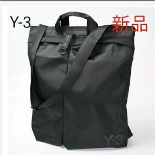 ワイスリー(Y-3)の新品 ワイスリー Y-3 トートバッグ ショルダーバッグ  FQ6995(トートバッグ)