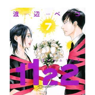 1122 7巻 渡辺ペコ(女性漫画)