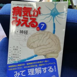 病気がみえる 7(健康/医学)