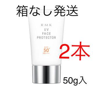 RMK - 箱無し2本 RMK UV フェイスプロテクター50 日やけ止め用 50g