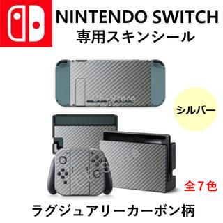 ニンテンドースイッチ(Nintendo Switch)の任天堂スイッチ シール カーボン スキンシール デコ おしゃれ 本体 保護 銀(その他)