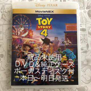 トイストーリー(トイ・ストーリー)の未使用『トイストーリー4』DVD&ボーナスディスク&純正ケース (アニメ)