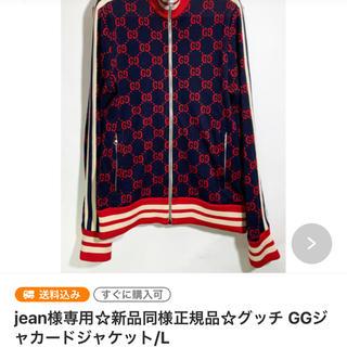 Gucci - GUCCIジャガードジャケット