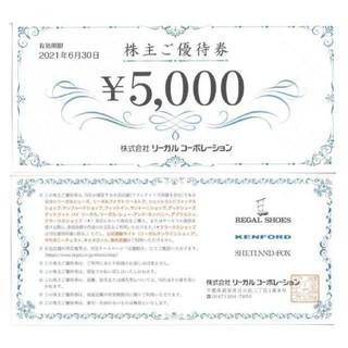 リーガル(REGAL)の🏎リーガル REGAL 株主優待券 5,000円券(ショッピング)