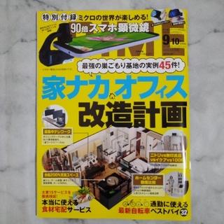 ショウガクカン(小学館)のDIME (ダイム) 2020年 10月号 (9・10月合併号)(その他)