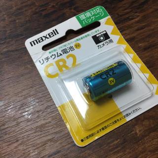マクセル(maxell)のリチウム電池 3V CR2(その他)