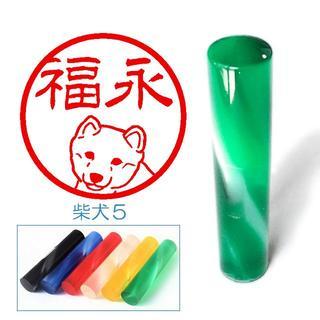 柴犬5のイラスト入りアクリル印鑑 12mm 【送料込み】(はんこ)