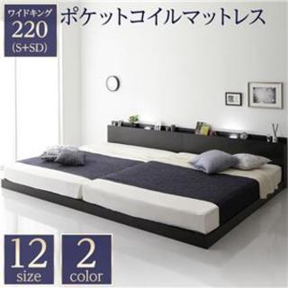 2174162 ベッド 低床 ブラック ワイドキング220(S+SD) ポケット(ワイドダブルベッド)