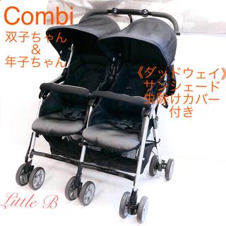コンビ(combi)のコンビ*横型/二人乗りベビーカー*サンシェード付き*黒*双子ちゃん☆年子ちゃん(ベビーカー/バギー)