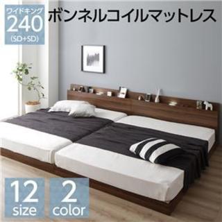 2267450 ベッド 低床 ブラウン ワイドキング240(SD+SD) ボンネ(ワイドダブルベッド)
