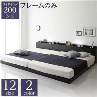 2174137 ベッド 低床 ブラック ワイドキング200(S+S) ベッドフレ(ワイドダブルベッド)