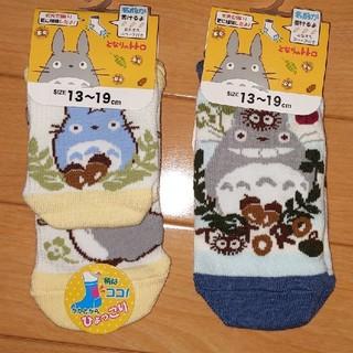 ジブリ(ジブリ)の【新品】トトロ靴下2足セット(靴下/タイツ)