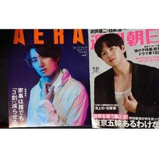 朝日新聞出版 - 週刊朝日 2020年 7/31号 AERA 2020年7月27日号