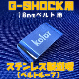 G-SHOCK用ステンレス遊環/ベルトループ 18mmベルト用 シルバーE(腕時計(デジタル))