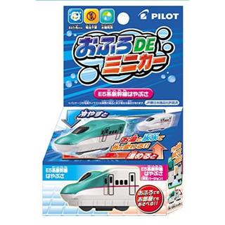 パイロット(PILOT)のお風呂 ミニカー 新幹線 はやぶさ 電車 パイロット(電車のおもちゃ/車)