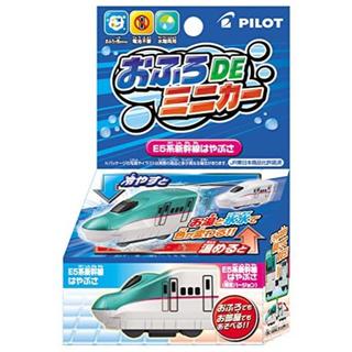 パイロット(PILOT)のパイロット 新幹線 はやぶさ グリーン 電車 お風呂 ミニカー(お風呂のおもちゃ)