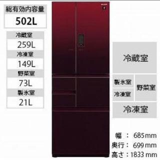 SHARP - 冷蔵庫 定価45万円  冷蔵庫 2020年納品  メガフリーザー スマホ連携