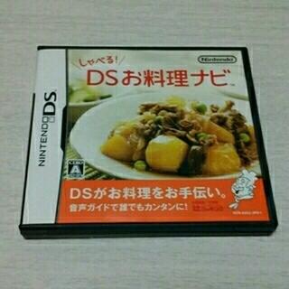 しゃべる!DSお料理ナビ 値引き中❗(携帯用ゲームソフト)