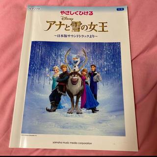 ディズニー(Disney)のアナと雪の女王 初級(楽譜)