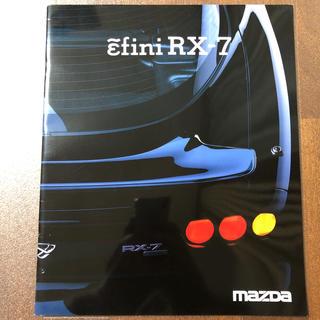 マツダ - マツダ  アンフィニ RX-7 FD-3S カタログ 価格表・オプションカタログ