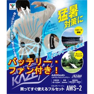 ヤマゼン(山善)の新品・未開封 空調服 ヤマゼンAWS2LL 1着 バッテリー ファン付!(その他)