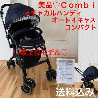combi - 美品♡ベビーカー♡コンビ WL メチャカルハンディ オート4キャス コンパクト