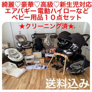 AIRBUGGY - 最終値下げ♡豪華♡高級出産準備一式 10点セット♡海外ベビー用品多数♡男女共通♡