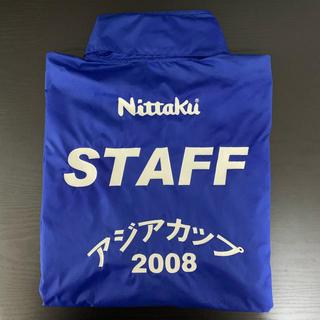 卓球 ラケット ユニフォーム アジアカップ 2008 スタッフ ジャンパー(卓球)