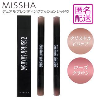 ミシャ(MISSHA)の新品♡2本セット MISSHA デュアルブレンディング クッションアイシャドウ(アイシャドウ)