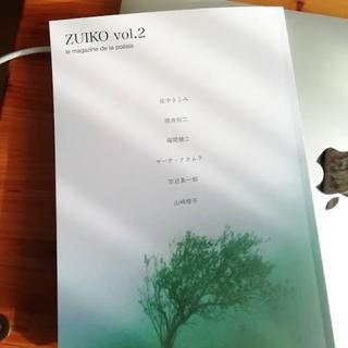 ZUIKO vol.2(文芸)