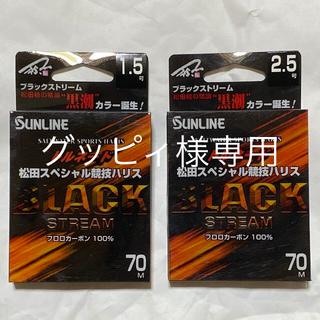 サンライン ブラックストリーム 1.5号 2.5号(釣り糸/ライン)